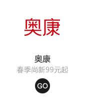 奥康,中国男鞋第一品牌