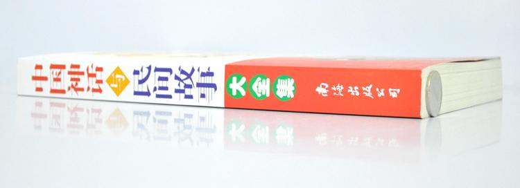 中国神话与民间故事大全集 神话故事 盘古开天辟地 八仙过海 全新