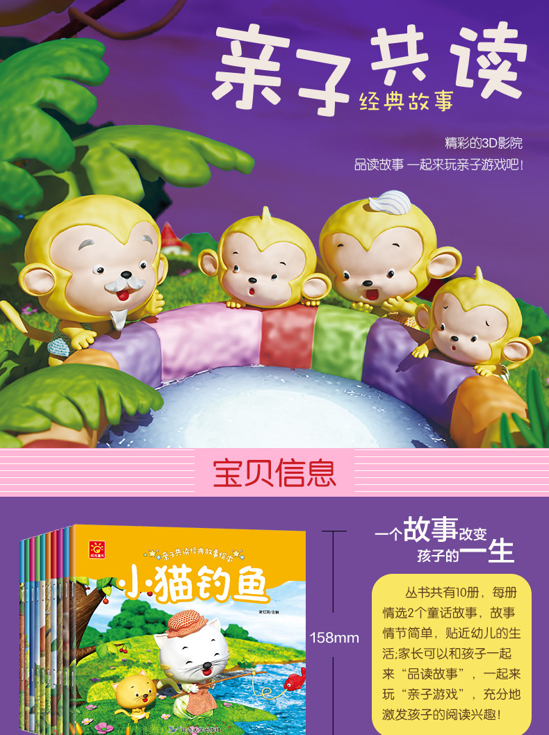 【达诚信办公文具】幼儿童话故事书绘本 宝宝睡前故事