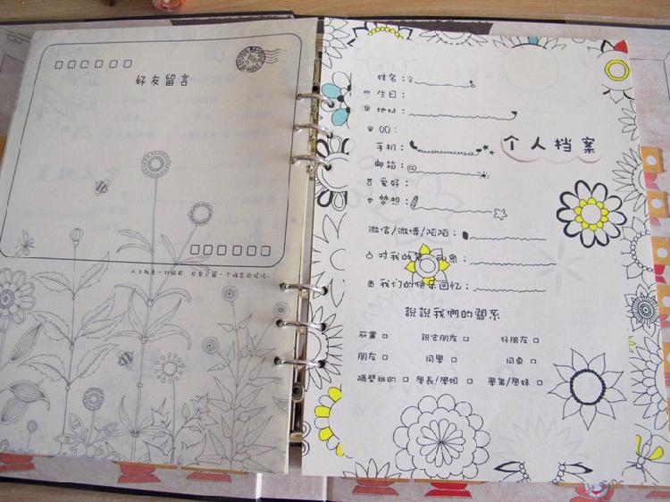 包邮唯美创意秘密花园同学录 活页毕业纪念册 中小学生留言册 回忆录