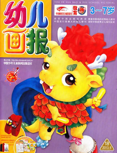 幼儿画报2013年6月(16/17/18期)3本含光盘贴纸新刊!