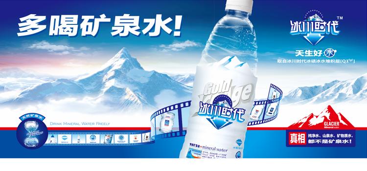 【冰川时代饮料】蓝剑集团冰川时代天然矿泉水