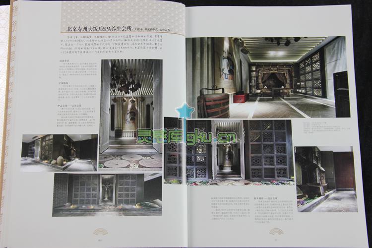 《中韵西形:中式与欧式风格空间设计的对比与融合》
