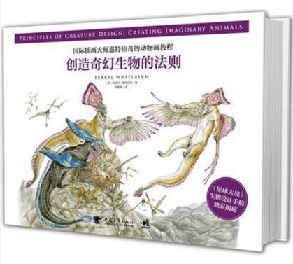 创造奇幻生物的法则 插画师动物创意绘画 手绘插画教程书籍