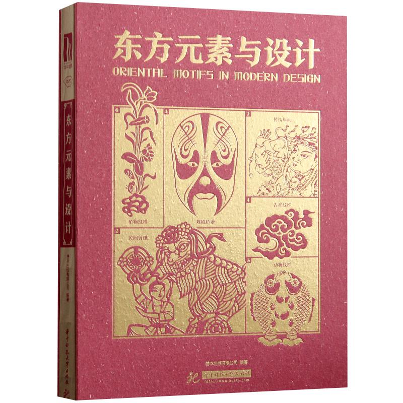 中国中式传统古典图形图案元素设计 传统图案素材 平面设计书籍