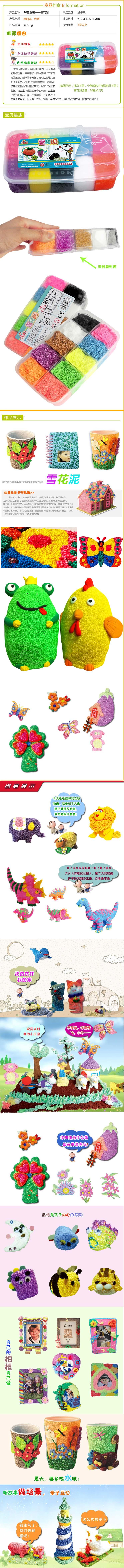 纷多乐 10色雪花泥 珍珠颗粒粘土3d彩泥套装 宝宝益智玩具