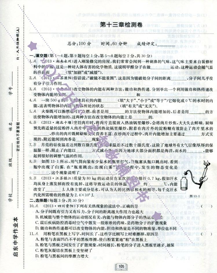 2014秋启东中学作业本 九年级物理上册 r 人教版