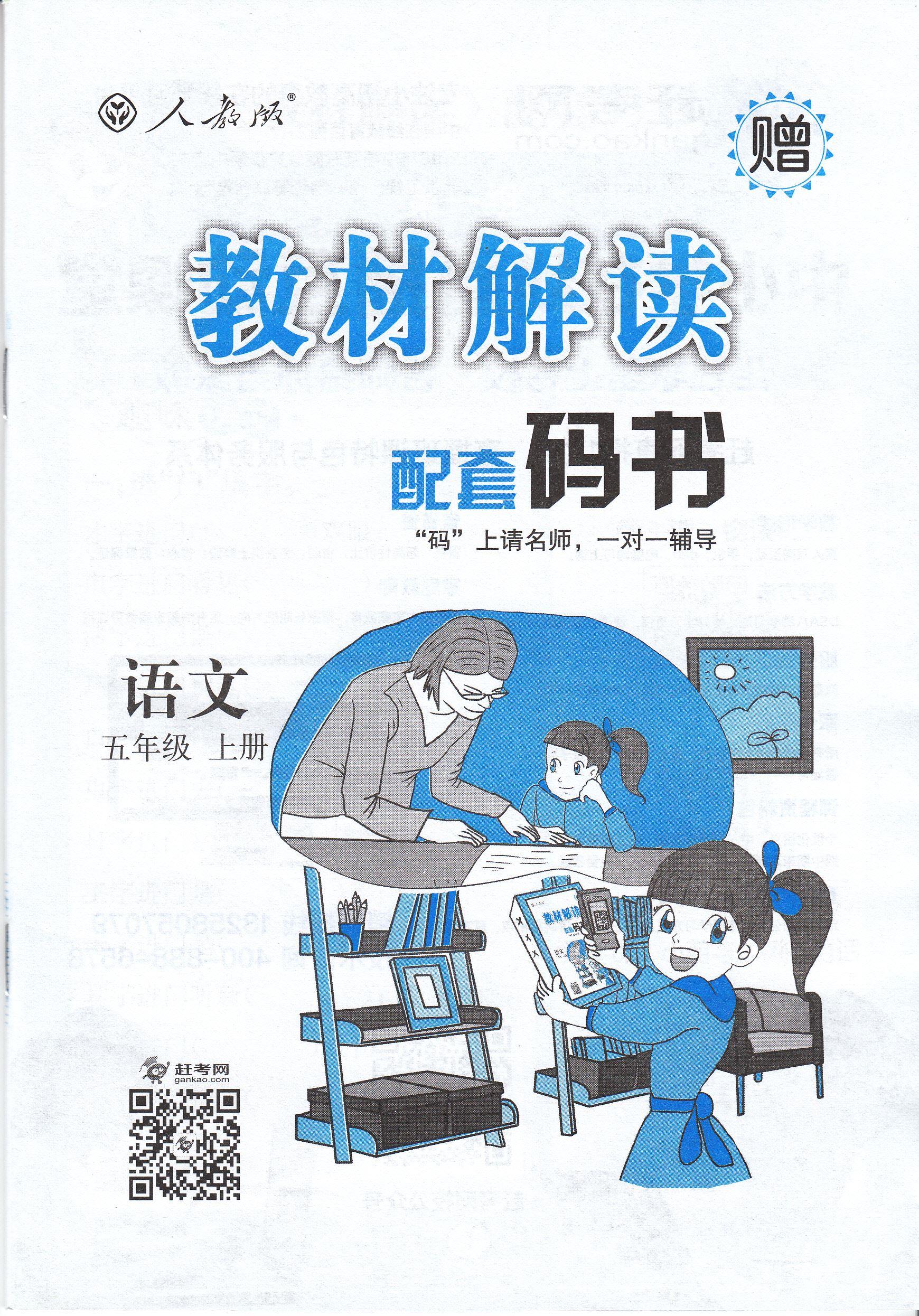 2018版小学教材解读5五年级上册语文配套人教版教辅小学语文五年级