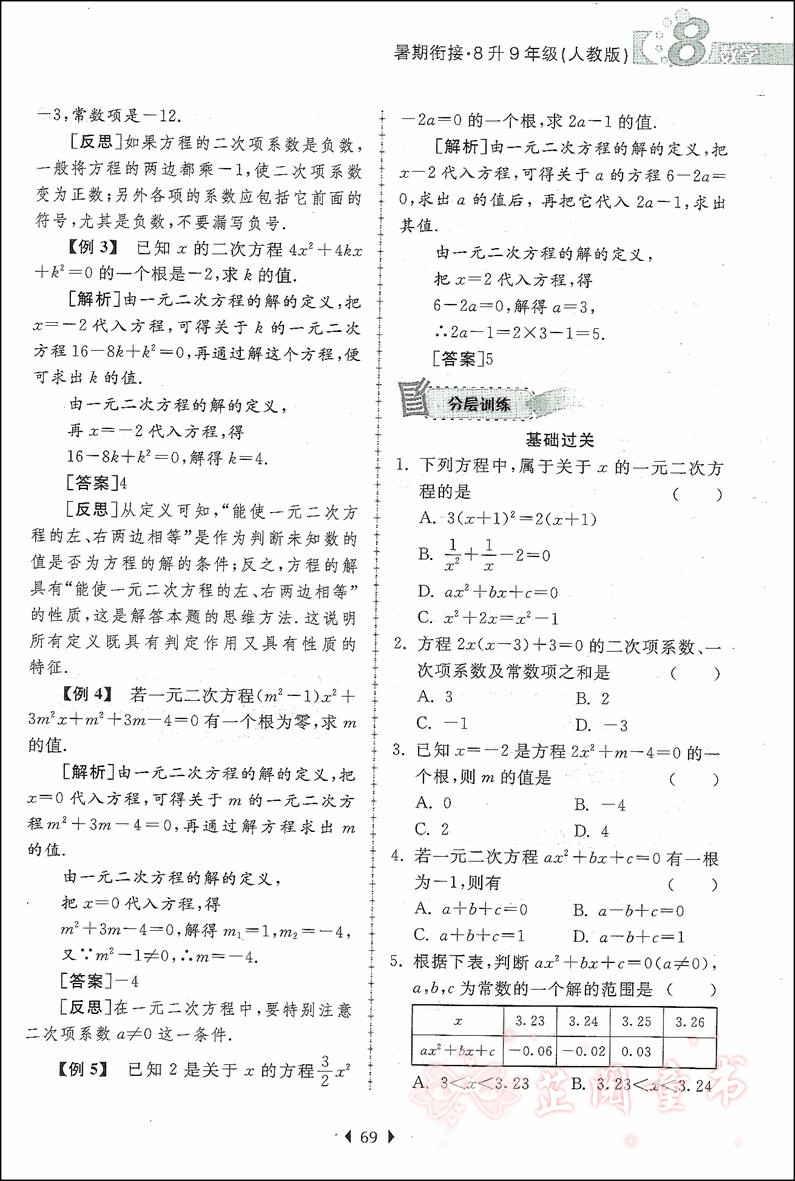 教材一要是初中全3冊學而優數學暑期不是年級年級初中英語8語文升9數學語文銜接做小學多題圖片