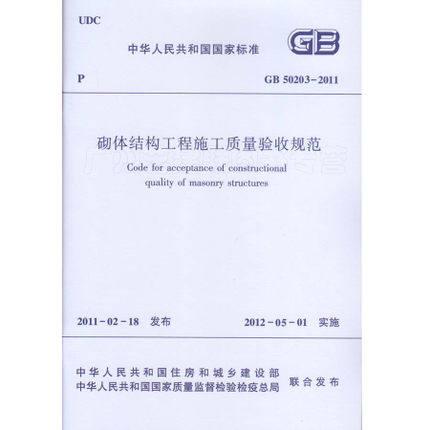 《建筑工程施工质量验收规范