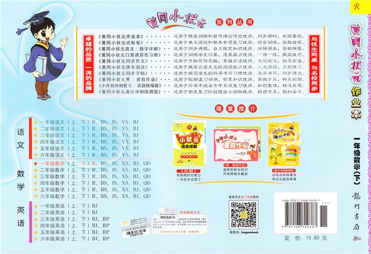 2016春 黄冈小状元一年级下册 语文数学 作业本达标卷 r人教版