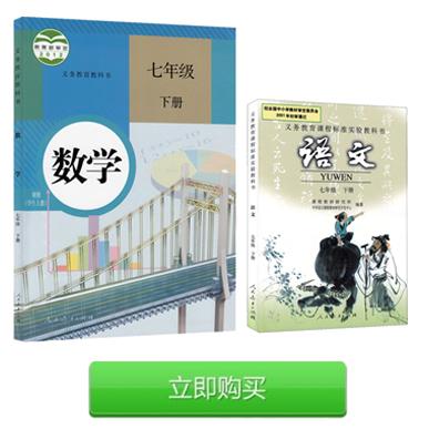 2014最新人教版初中地理课本 教材 教科书图片