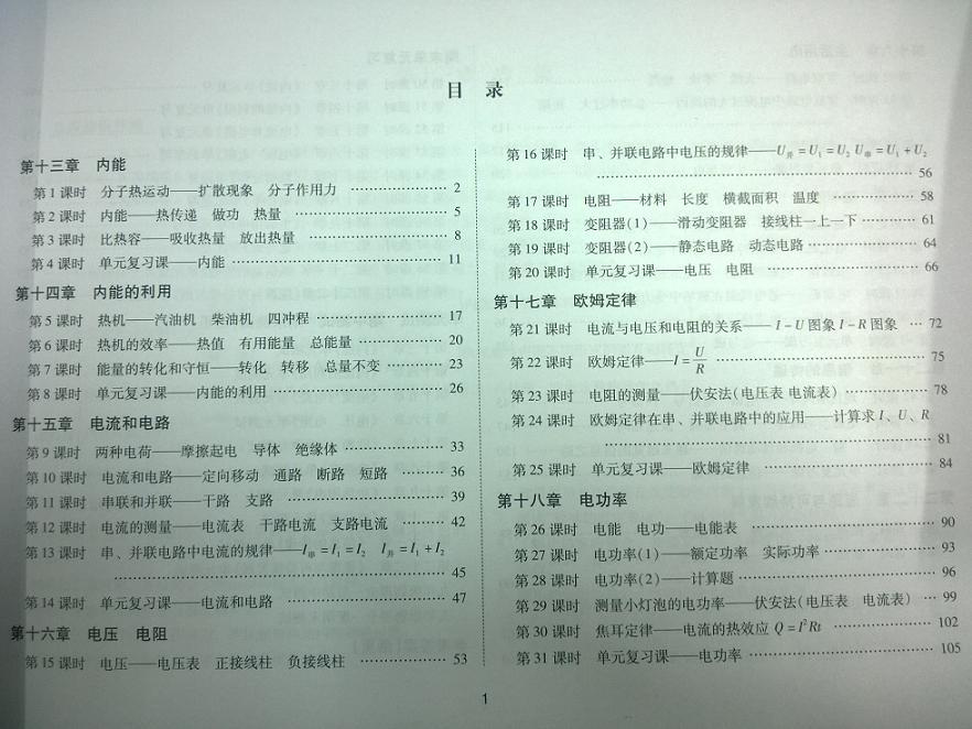 初中物理课堂导学案九年级物理(全一册)