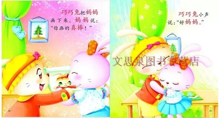 省心妈妈乖宝宝0-4岁全八册 婴幼绘本 性情培养图画书幼儿礼仪教育(幼