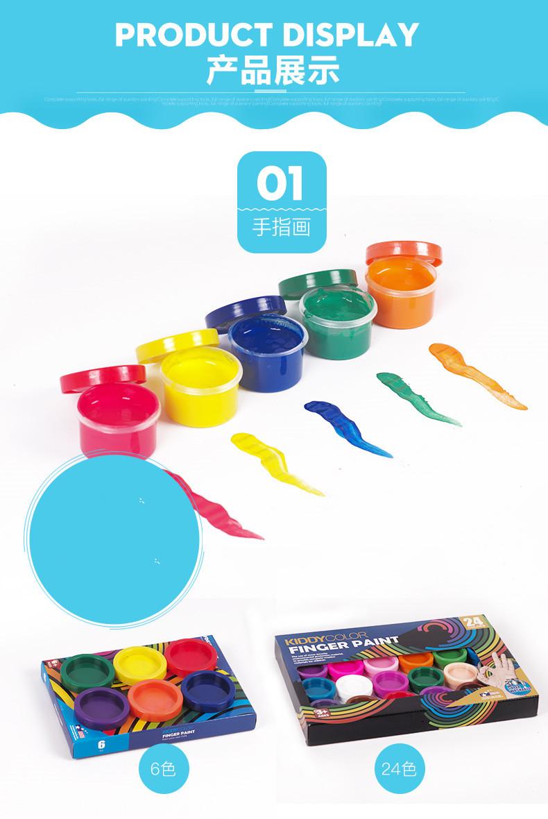 儿童手指画颜料可水洗画画颜料套装绘画涂鸦创意环保手印
