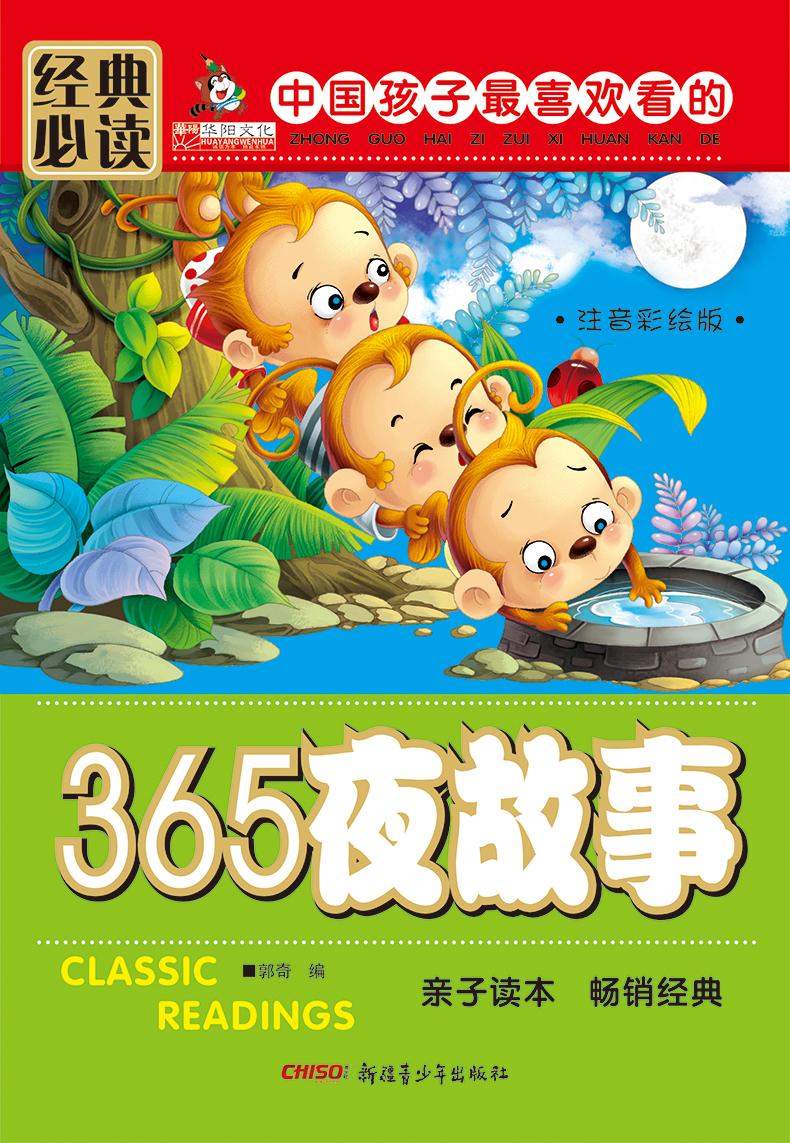 科普中国少年儿童百科全书注音版恐龙书籍ag游戏直营网|平台世界天文地理科学揭秘