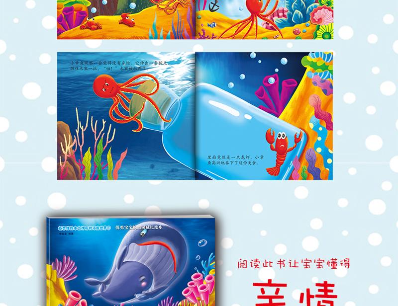 思维绘本 神奇的海底世界 全8册 儿童绘本宝宝故事图书籍 3-4-5-6岁
