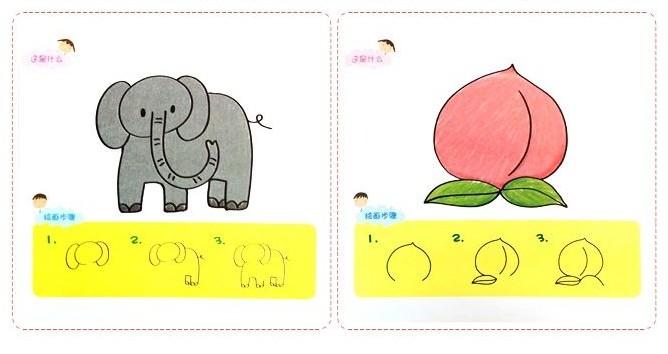 《一笔一笔教你画 共4册 动物 水果蔬菜 物品 自然 简