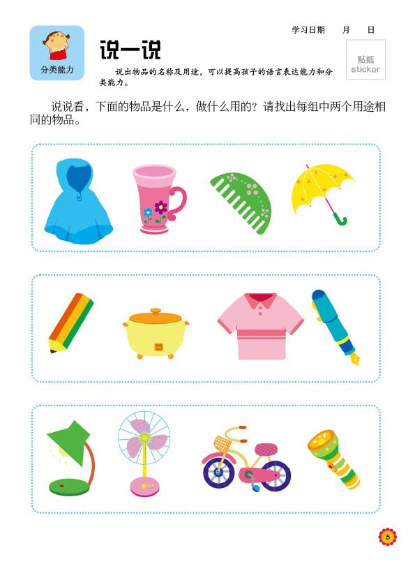 小红花左右脑智力开发 宝宝早教2-3-4-5-6岁 益智游戏儿童图书籍