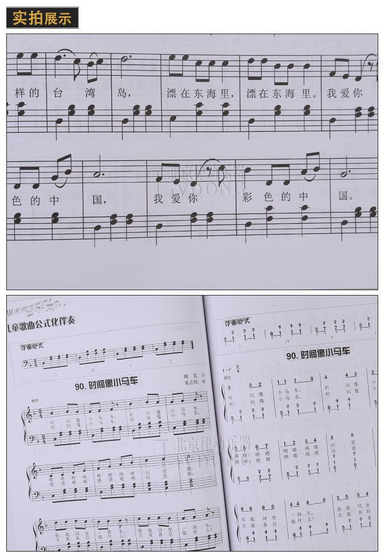 儿童歌曲公式化伴奏五线谱+简谱世界儿歌即兴伴奏教程弹唱书流行歌曲