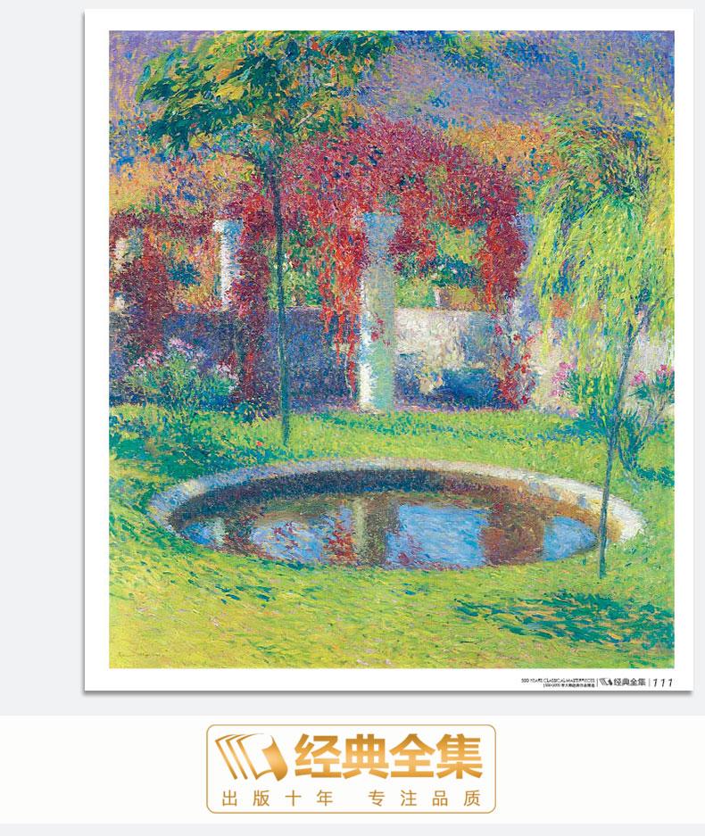 500年大师经典水彩画色彩风景书临摹精选画册经典全集+经典全集 500年