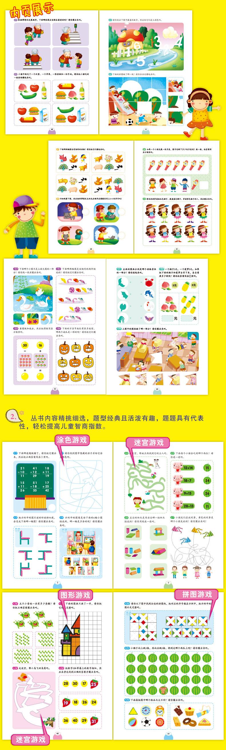 童书 幼儿启蒙 幼儿园教材及入学准备 幼儿园数学启蒙500题 3-6岁中班