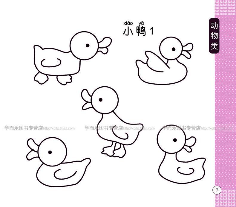 聪明宝贝简笔画大全1 儿童学画大全5000例动物植物描红涂色3-6岁幼儿