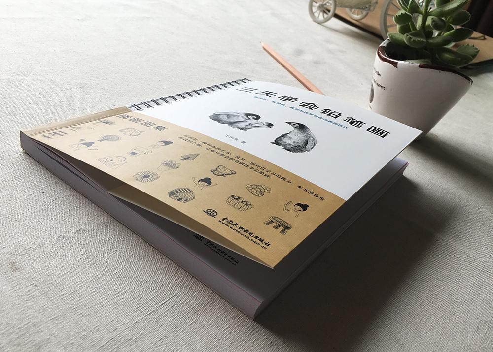 365天萌萌哒简笔画 简笔画教程 手绘简笔画 色铅笔手绘书 飞乐鸟绘画