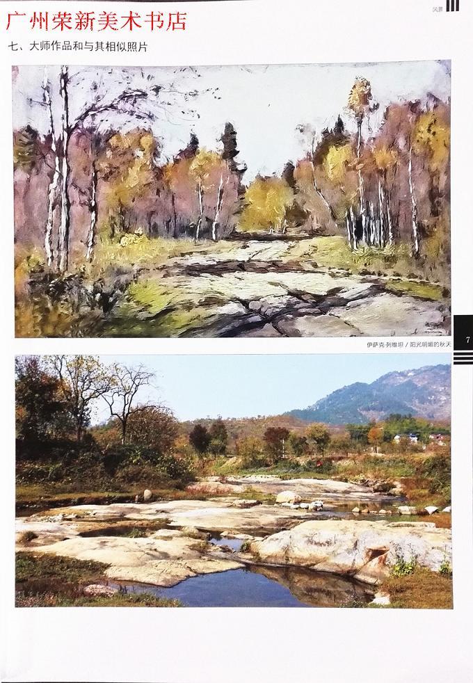 2016 美术辅导教材 照片写生 风景 湖北美术出版社 正版9787539480015