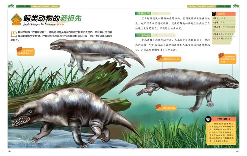 奇妙的恐龙王国大百科 动物世界大百科 史前怪兽大百科 彩书坊精装