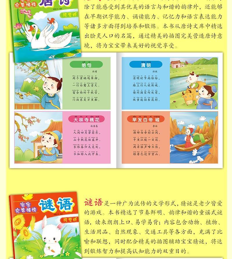 宝宝启蒙诵读 儿歌谜语成语唐诗彩色注音版全套4册 0-6岁幼儿童启蒙