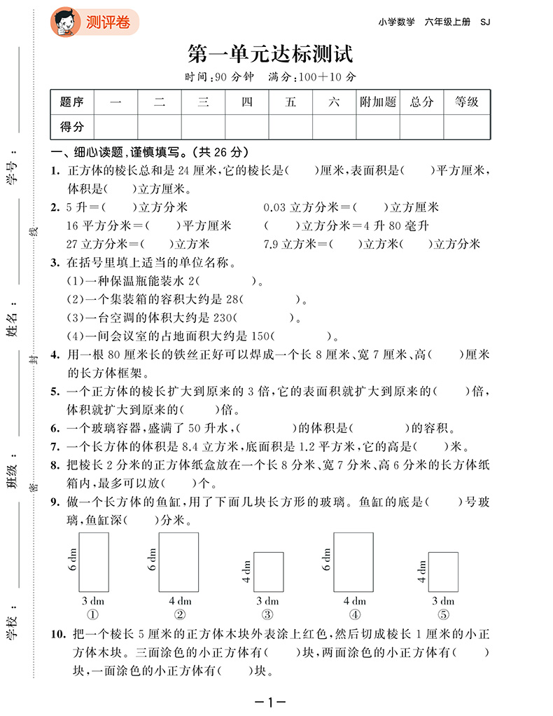 曲一线2019版小儿郎53天天练六年级上册sj苏教版小学6年级数学测试题