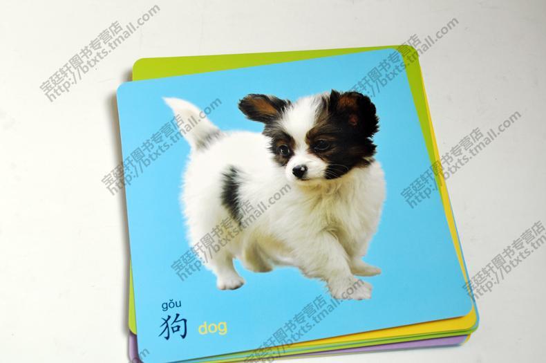 0~3岁启蒙卡 全4册 动物卡识车卡认物卡片水果蔬菜卡片撕不烂婴幼儿