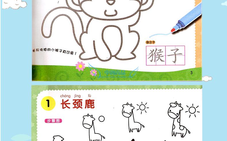 中小学教辅 黑板报/手抄报 聪明宝宝快乐简笔画(全四册) 婴幼儿宝贝