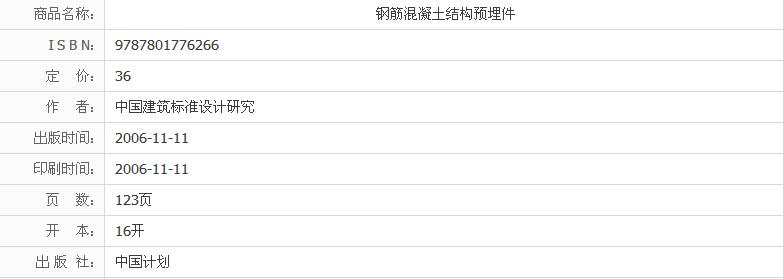 钢筋混凝土结构预埋件(替代91sg362)》中国
