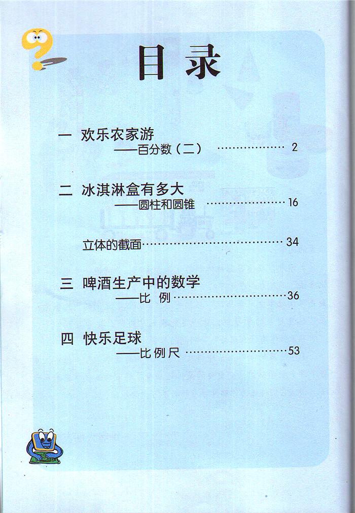 正版 青岛版小学数学六年级下册课本教材数学6年级下册教科书 63制