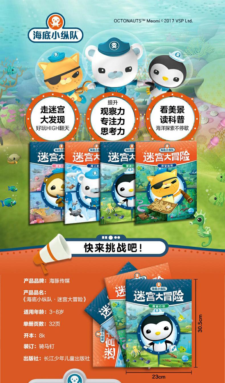 海底小纵队迷宫大冒险海底小纵队书全4册儿童益智游戏书思维训练少儿