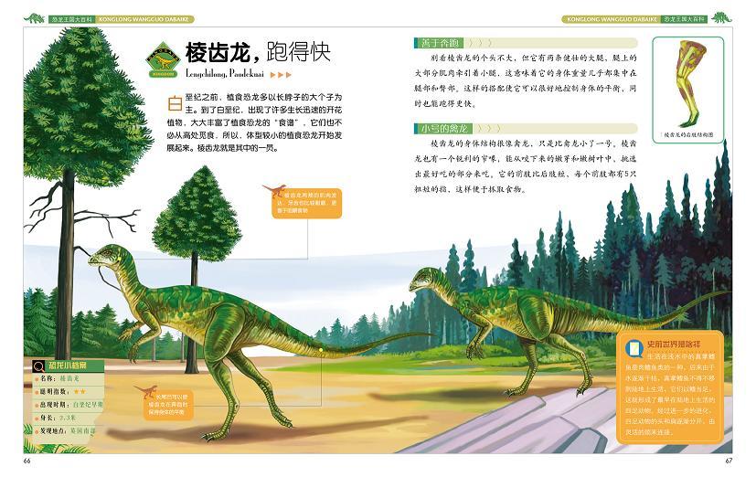 恐龙王国大百科(精) 大16开新版精装-儿童自然动物科普启蒙认知绘本