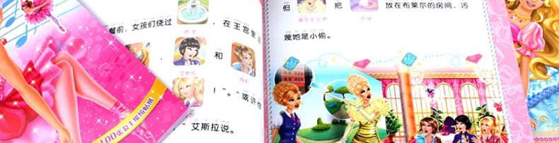 芭比小公主贴纸故事书(全10册) 美人鱼历险记海豚童书幼儿贴贴画书