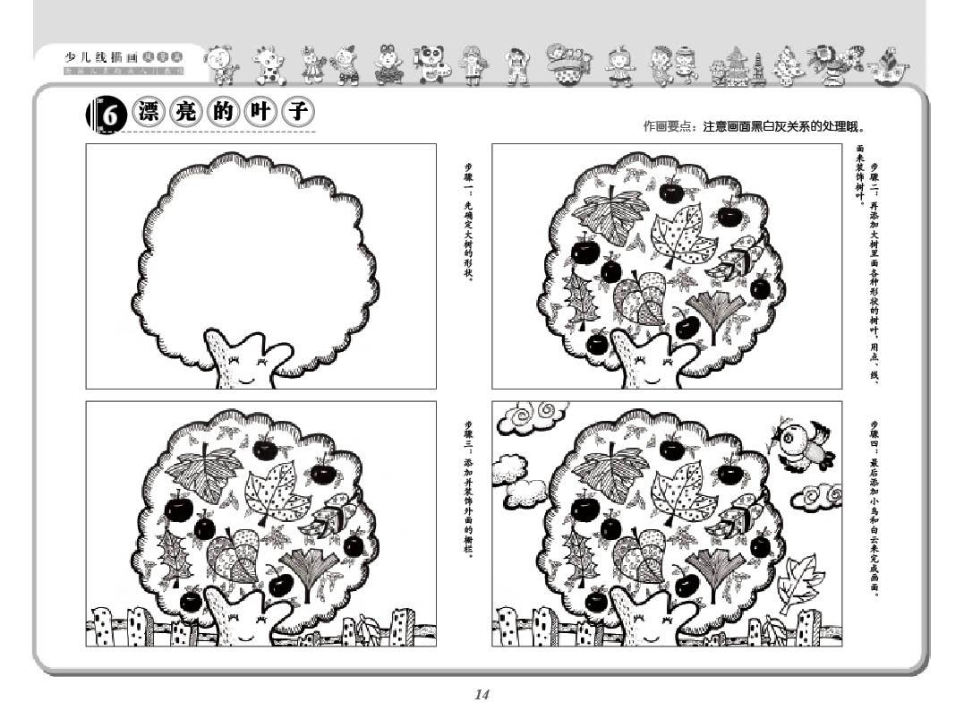 正版全3册新编儿童绘画入门教程少儿线描画人物动物风景篇零基础学