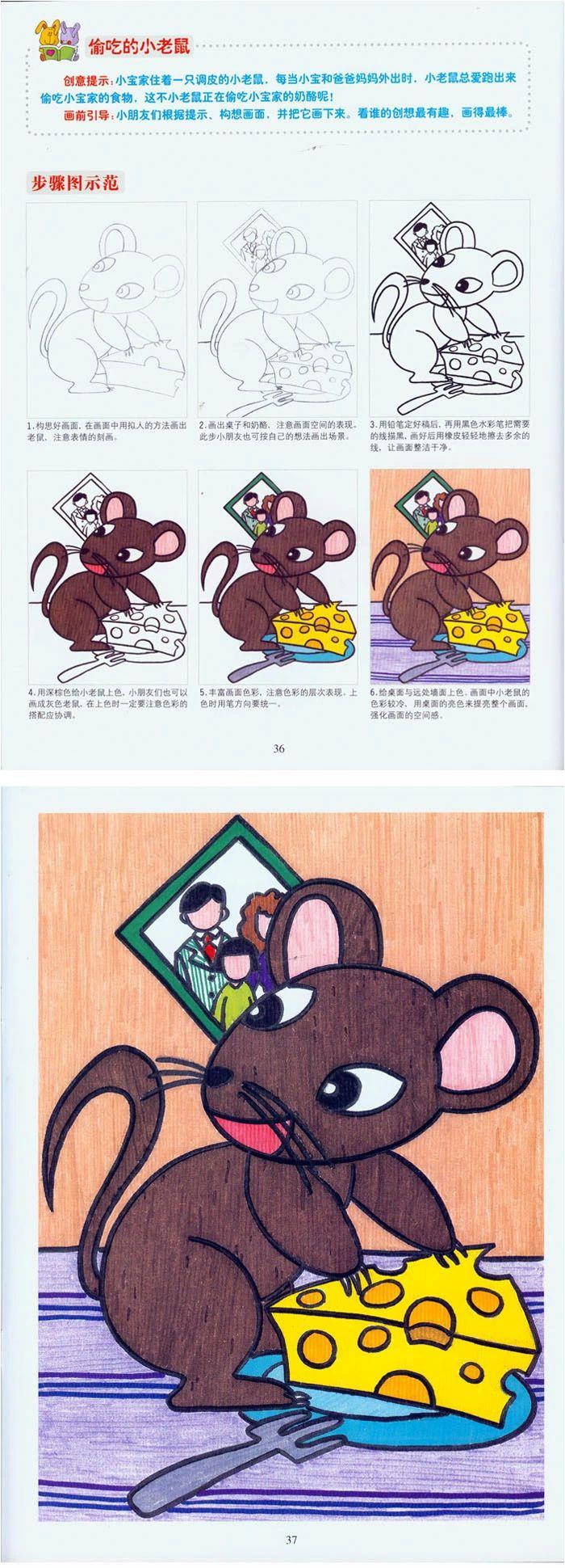 正版现货小小美术家创意卡通画少儿美术培训专用教材新编儿童绘画专业