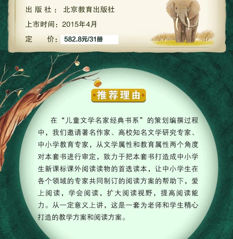 中小学教辅 黑板报/手抄报 曹文轩推荐儿童文学名家经典书系 套装全8