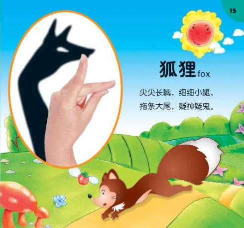 阳光宝贝 小动物手影游戏 亲子游戏 婴儿幼儿童益智游戏书儿童书