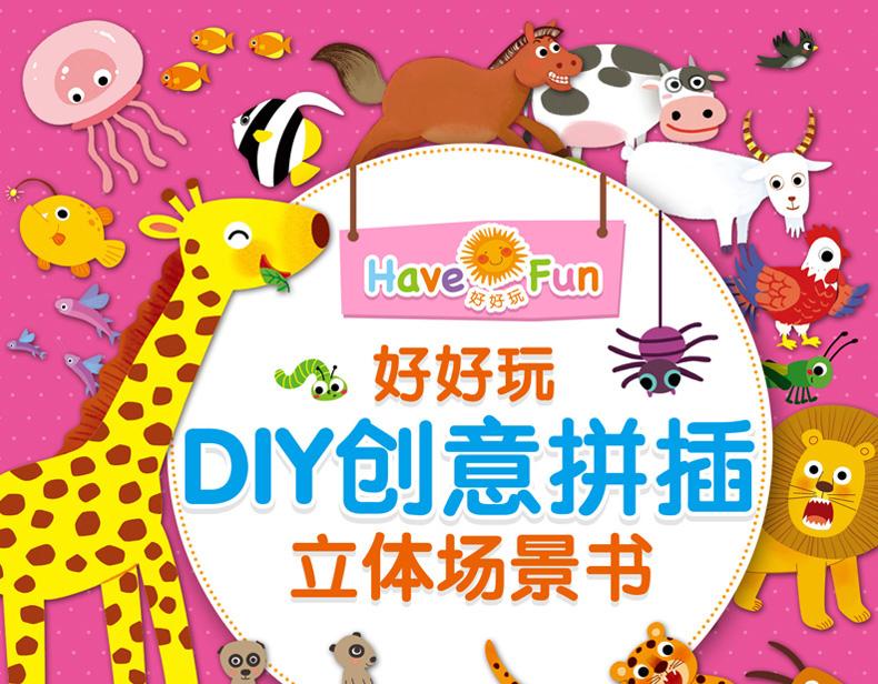 立体手工制作书3-4-5-6岁宝宝儿童立体书幼儿手工益智游戏玩具童书籍