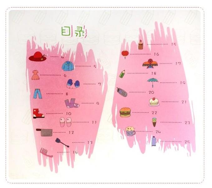 一笔一笔教你画共4册动物 水果蔬菜 物品 自然绘画宝典儿童简笔画唐克