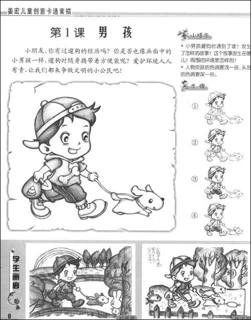 姜宏儿童创意卡通素描全套装3册人物大家庭/可爱动物园/综合万花筒