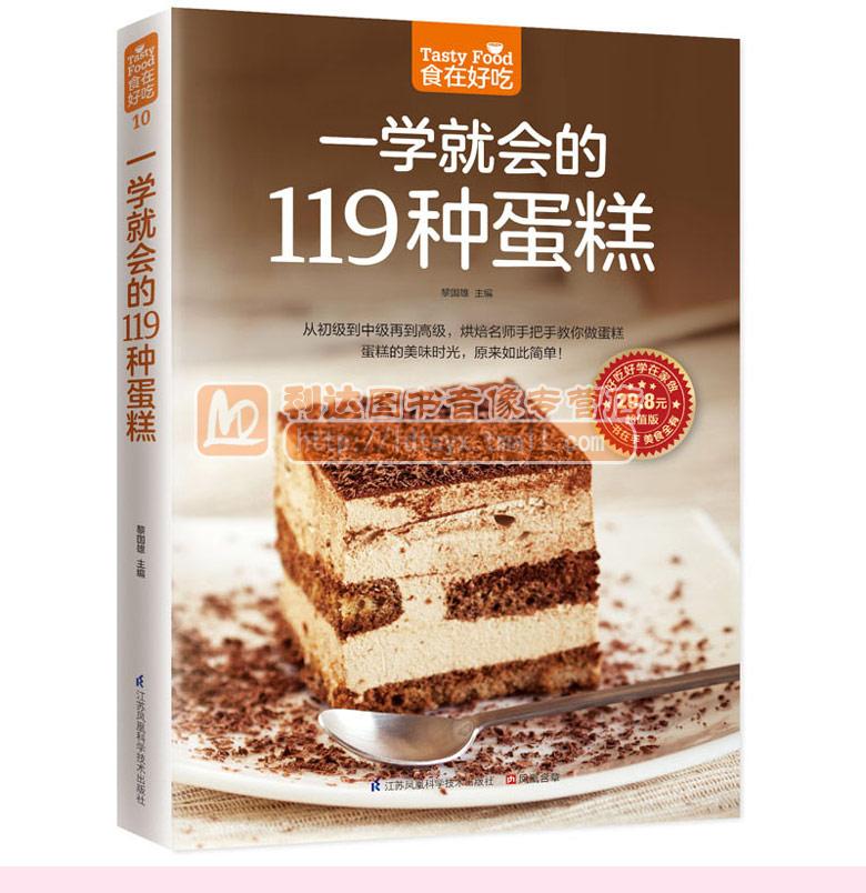 制作蛋糕书籍大全 生日蛋糕食谱烘焙书 学做糕点做法配料 做蛋糕的