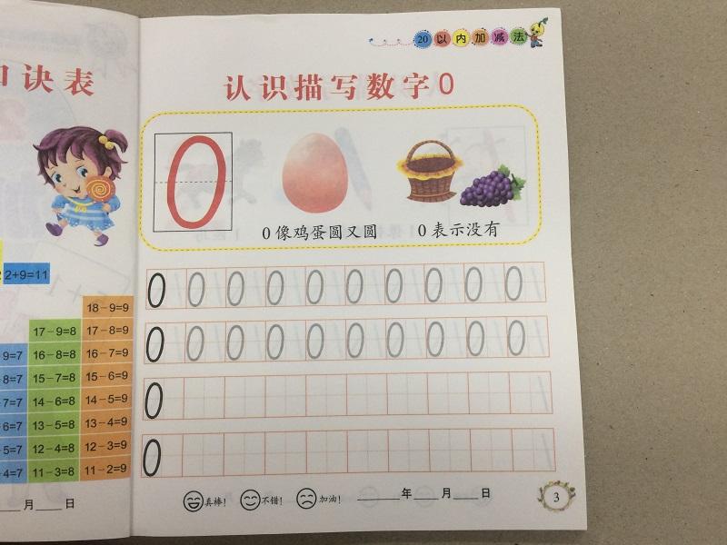 1-20以内加减法数学练习册3-6岁幼儿园小班中班大班看图计算试题数字1