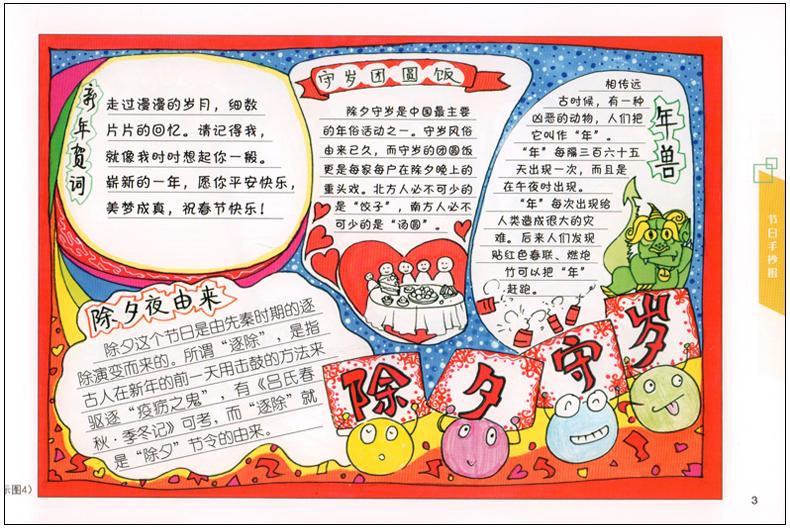 全套4册原创手绘中小学生手抄报设计300例 经典节日创意技法全科作业