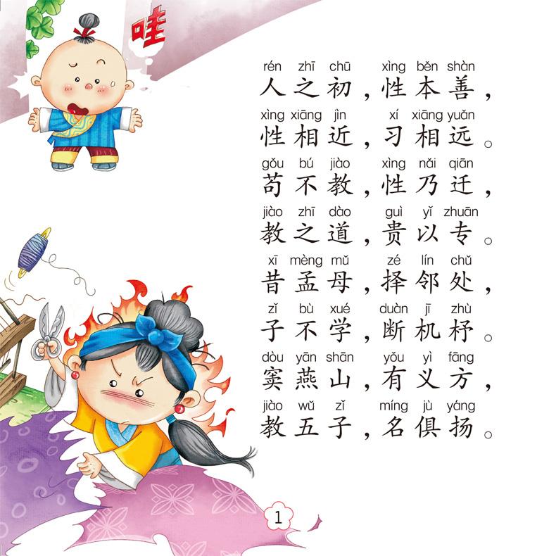儿童阅读 漫画素材
